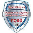 Ремонт замков зажигания автомобиля Екатеринбург