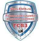 Ремонт дверных замков Екатеринбург